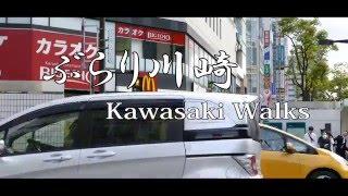ぶらり川崎 Kawasaki Walks