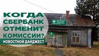Сбербанк отменит комиссии. Русские в Давосе. Налоговый вычет за фитнес