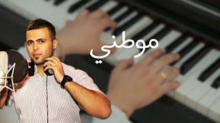 موطني (بيانو) - Mawtini (piano)