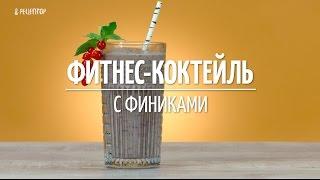 Фитнес-коктейль с финиками [Рецепты от Рецептор]