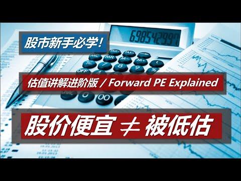 新手入门: 股价便宜不等于被低估!Forward P/E Explained