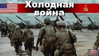 Холодная война. 11-я серия. Вьетнам. Док. фильм. (CNN/BBC)