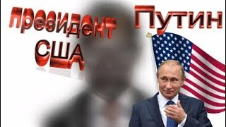 Как бы выглядел Путин, если бы был президентом СШАРИСУНОК