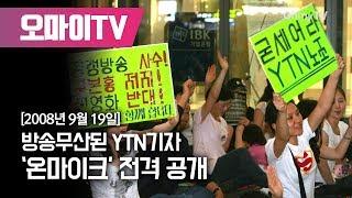 방송무산된 YTN기자 '온마이크' 전격 공개