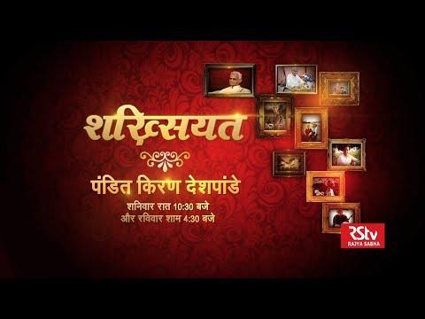 Promo - Shakhsiyat with  Kiran Deshpande