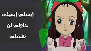 فتاة الرياح ايميلي إيميلي (بالإنجليزية: Emily of New Moon ؛ باليابانية: 風の少女エミリー) مسلسل أنمي ياباني ... القصة...