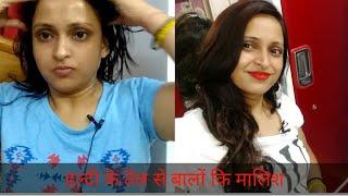 #( हिंदी) My heavy hair oiling with turmeric essional oil  बालों में तेल लगाये हल्दी के तेल से