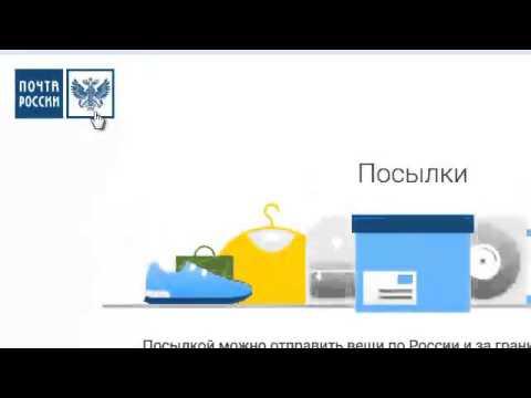 Как отслеживать посылку на почте РФ