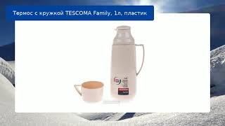 Термос с кружкой TESCOMA Family, 1л, пластик обзор