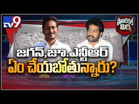 Political Mirchi: జగన్, జూ ఎన్టీఆర్ కలిసి ఏం చేయబోతున్నారు? - TV9