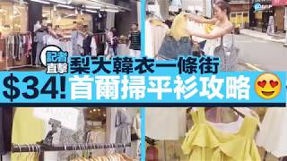 韓國|首爾梨大買衫 全店韓製衣服不是10,000w就是5,000w|GOtrip直擊