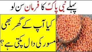 Masoor Ki Daal K Mutaliq Hazoor PBUH Ka Farman II Masoor Ki Daal Ka Quran Aur Hadees Main Zikar