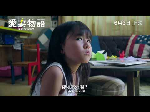 愛妻物語 (A Beloved Wife)電影預告