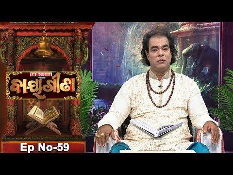 Baya Gita - Pandit Jitu Dash | Full Ep 59 | 28th Nov 2018 | Odia Spiritual Show | Tarang TV
