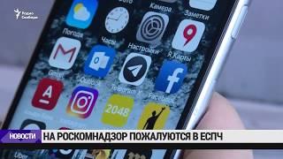 На Роскомнадзор пожалуются в ЕСПЧ / Новости