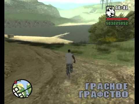 Мистика в GTA San Andreas часть 1