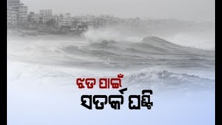 Titli Alert: Odisha govt alerted all district authorities to prepare for emergency