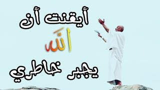 أيقنت أن الله يجبر خاطري ~ نشيد مؤثر جدا ~ الشيخ منصور السالمي - Mansour Al Salimi