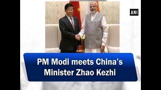PM Modi meets China's Minister Zhao Kezhi - #ANI News
