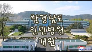 북한 함경남도 종합병원 개원 소식