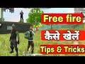 How to play Free fire game || Free fire game Kaise khele || New tips tricks Free fire Biggners