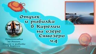 Отдых в России, в Карелии. Отдых и рыбалка на озере Сямозеро ч 4(Мы предпочитаем отдых в России, особенно в Карелии. Озеро Сямозеро-одно из наших любимых мест отдыха и рыбал..., 2015-04-05T16:44:51.000Z)