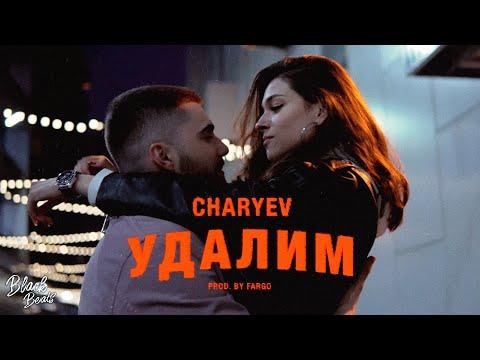 CHARYEV - Удалим (prod. by Fargo)