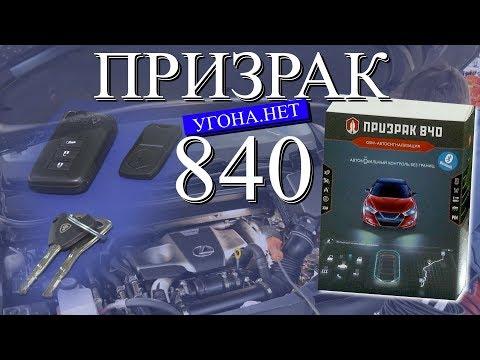 Противоугонная защита нового Lexus RX в Угона.нет Томск. Призрак 840 bt.