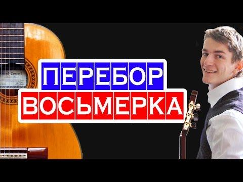 Перебор ВОСЬМЕРКА на гитаре