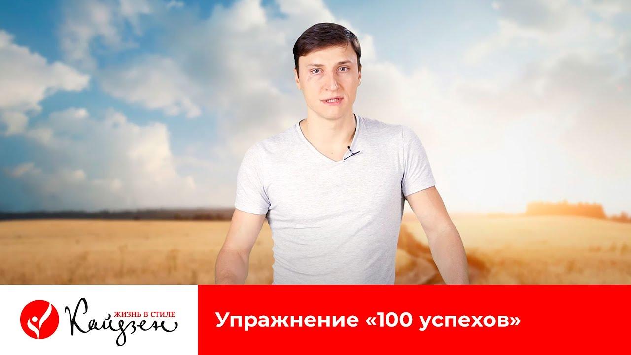 Евгений Попов   Упражнение «100 успехов»   Жизнь в стиле КАЙДЗЕН