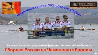 2021 Чемпионат Европы финалистки в распашной четверке