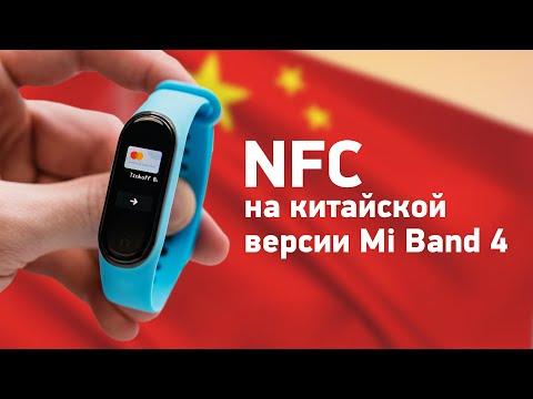 Настройка NFC на китайской версии Mi Band 4 — работает в России!