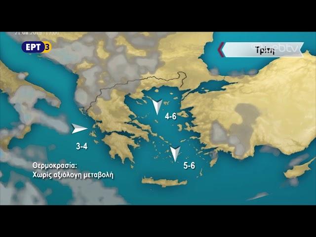 ΕΡΤ3 - ΔΕΛΤΙΟ ΚΑΙΡΟΥ 19/08/2018, με τον Σάκη Αρναούτογλου