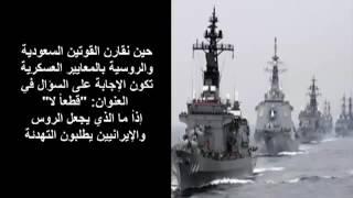 لماذا روسيا تخشى المواجهة معى السعوديه؟
