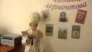 Лермонтов - Бородино