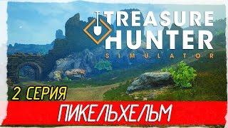 🏆 Treasure Hunter Simulator -2- ЛЕГЕНДАРНЫЙ ПИКЕЛЬХЕЛЬМ [Прохождение на русском]