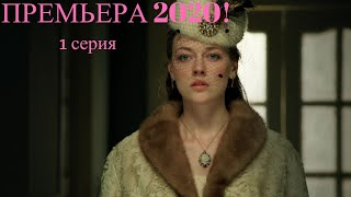 АННА ДЕТЕТКИВ 2! 2 СЕЗОН! 1 СЕРИЯ! ПРЕМЬЕРА СЕРИАЛА 2020! НОВИНКА НА ЮТУБ!