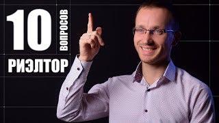 10 глупых вопросов РИЭЛТОРУ