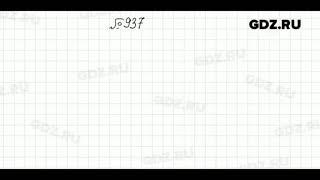 ГДЗ по алгебре 7 класс Мерзляк номер 937