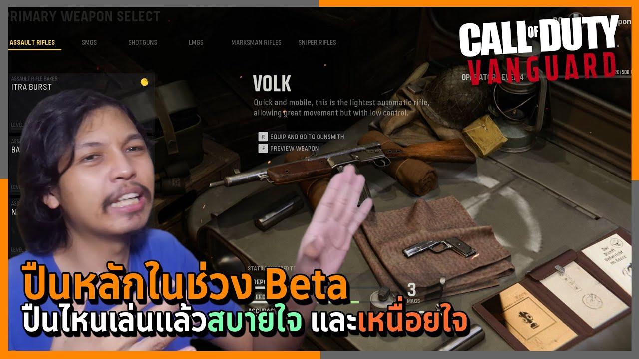 Download ปืนหลักช่วง Beta ปืนไหนเล่นแล้วสบายใจ และเหนื่อยใจ | Call of Duty: Vanguard Multiplayer ไทย
