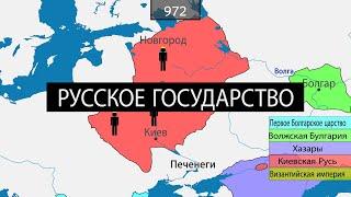 Образование Русского государства - на карте