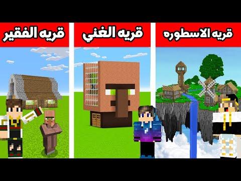 فيلم ماين كرافت قريه الفقير ضد قريه الغني نهايه صادمه 💔MineCraft Movie 😱🔥!!؟