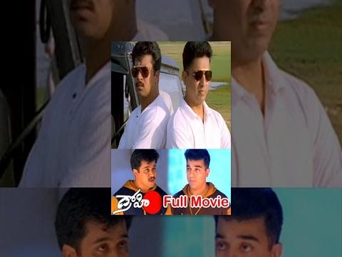 Drohi Telugu Full  Movie HD - Kamal Hassan   Action King Arjun