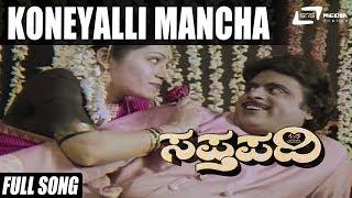 Koneyalli Mancha Song From Sapthpadi|Stars:Ambrish,Sudharani,Roopika