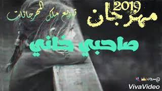 مهرجان 2019 صاحبي خاني مع الكلمات توزيع ملك المهرجانات