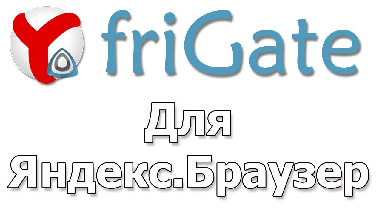 friGate для Яндекс.Браузер