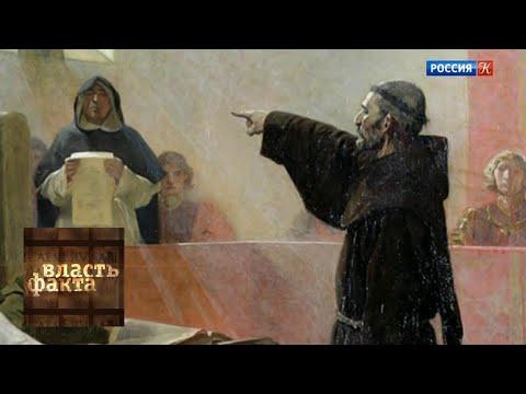 Несвятая инквизиция / Власть факта / Телеканал Культура