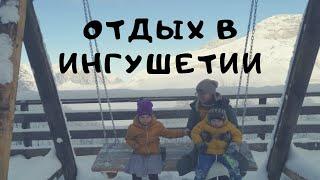 Отдых в Горах Ингушетии в Армхи Зимой. Семейный Отдых в Армхи. Ингушетия. По России на Машине