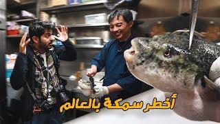 أكلت سمكة الأرنب الفوغـو السامة و القاتلة 🐡 - Fugu Fish