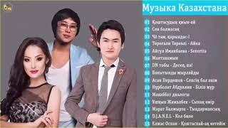 МУЗЫКУ КАЗАКША БЕСПЛАТНО 2019💕Казахские Песни 2019